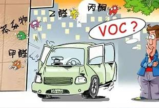 塑料中的VOC揭秘—VOC气体的罪恶及5大来源