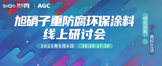 旭硝子重防腐环保涂料环保材料线上研讨会