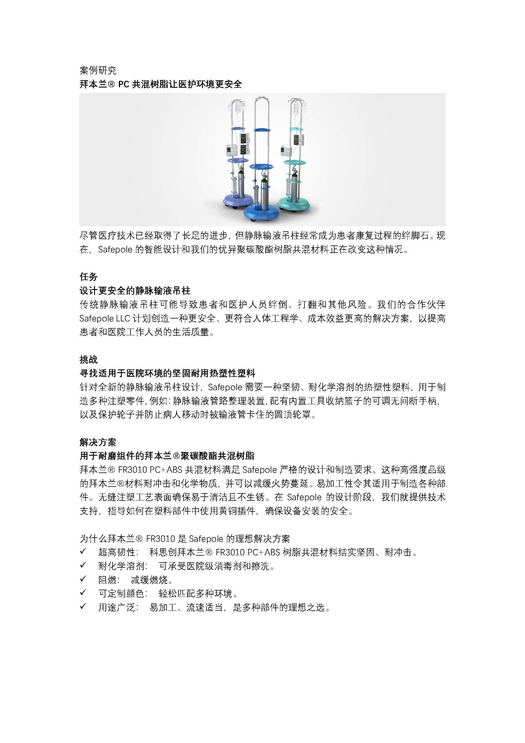 拜本兰® PC共混树脂让医护环境更安全