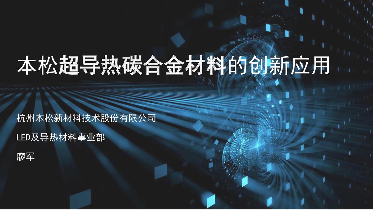 杭州本松超导热碳合金塑代铝创新型应用