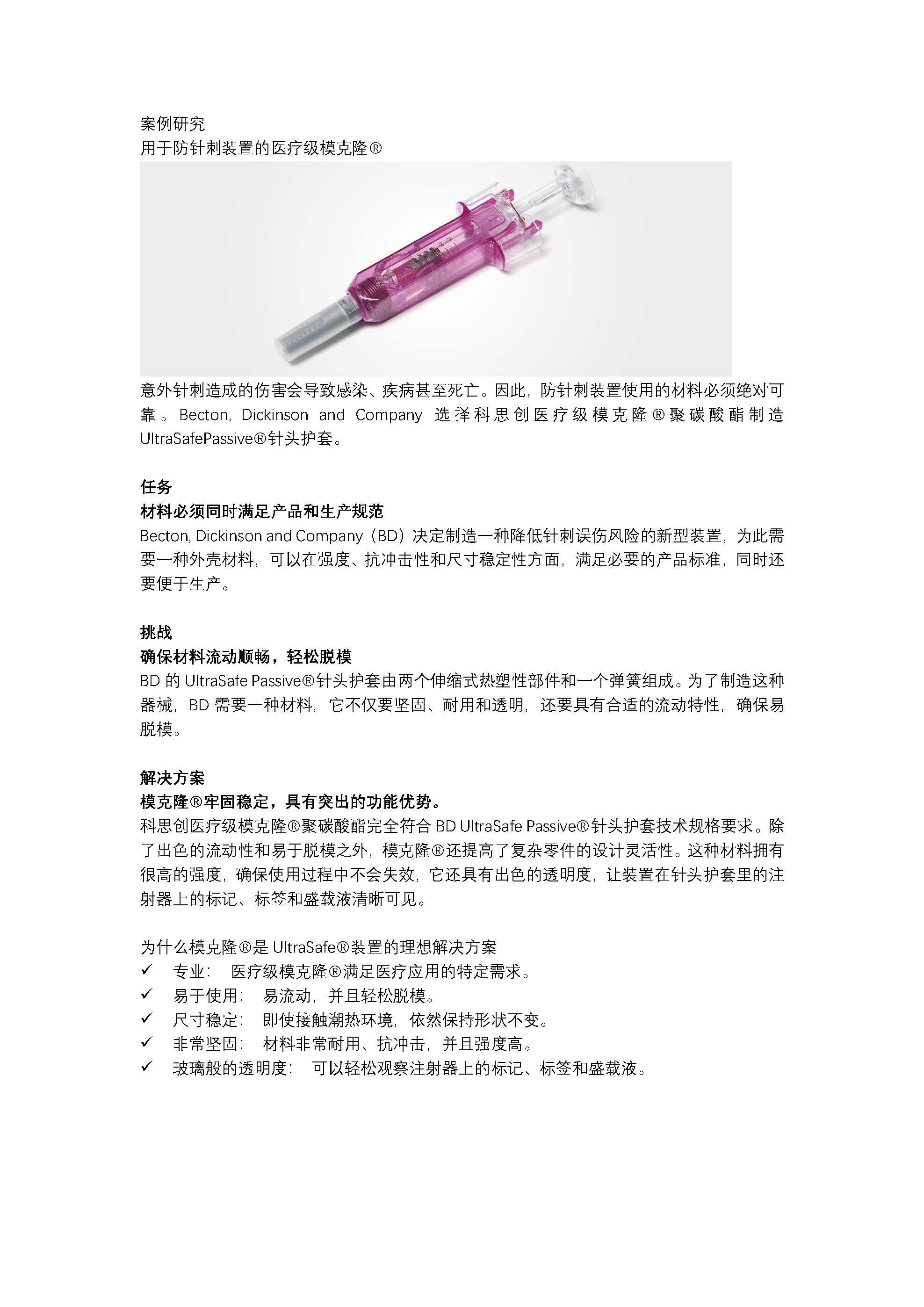 用于防针刺装置的医疗级模克隆®