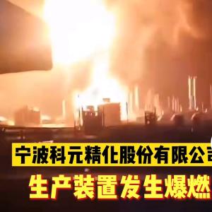 宁波一化工厂凌晨发生燃爆,官方通报:火势已控制