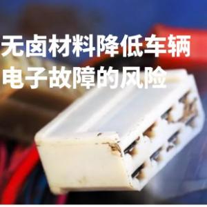 使用无卤材料降低车辆发生电子故障的风险