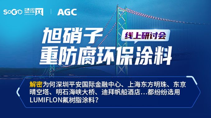 AGC氟树脂重防腐环保涂料线上研讨会